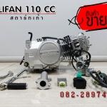 เครื่องยนต์ลี่ฟาน สูบนอน 110 CC สตาร์ทเท้า