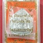 เหรียญปั๊ม หลวงพ่อเงิน พิมพ์ประทานพร เนื้อดีบุก หลวงปู่แขก วัดสุนทรประดิษฐ์ อธิษฐานจิต (Lp Ngern,Lp Khaek)