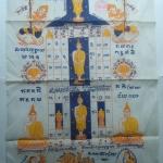 ผ้ายันต์ เมตตาค้าขาย รุ่นแรก หลวงปู่เรือง วัดเขาสามยอด จ.ลพบุรี ปี 2539 รุ่นรุ่งเรืองบารมี