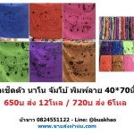 ผ้าเเช็ดตัว นาโน พิมพืลาย จัมโบ้ 40*70นิ้ว โหลละ 650 บาท ส่ง 12โหล