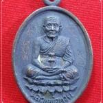 เหรียญรูปไข่หน้า หลวงปู่ทวด หลัง หลวงปู่เกลี้ยง วัดโนนแกด รุ่นบุญฤทธิ์ เนื้อเหล็กน้ำพี้แก่ชนวนนวะ หมายเลข ๑๙๔๕