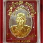 เหรียญ รุ่นแรก เนื้อเงินหน้าทองคำ พ่อแก่เจ้าแสง จันทวัณโณ วัดประเวศน์ภูผา (วัดบ้านตรัง) จ.ปัตตานี