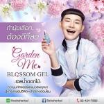 Garden Me Blossom Gel เจลน้ำดอกไม้ ดีเจนุ้ย SALE 60-80% ฟรีของแถมทุกรายการ
