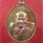 เหรียญ หลวงปู่ทวด พุทธอุทยานมหาราช วัดวชิรธรรมาราม อยุธยา รุ่น โชคดี เนื้อทองแดงผิวไฟ กล่องเดิม
