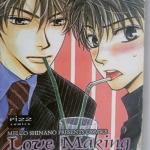 Love Making by Melco Shinano