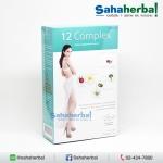 12 Complex ทเวล คอมเพล็กซ์ by จุ๋ย วรัทยา SALE 60-80% ฟรีของแถมทุกรายการ
