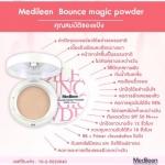 Medileen Bounce Magic Powder #1 (สำหรับผิวขาว)