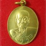 เหรียญ(ไจยะเบงชร) เนื้อทองจังโก๋ ครูบาอิน อินโท วัดฟ้าหลั่ง จ.เชียงใหม่#3