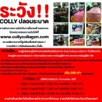วิธีสังเกตุ Colly Collagen ระหว่างของแท้กับของปลอม