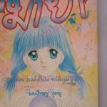 มายาสีชมพู By Orihara Mito