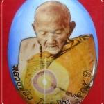 ล็อคเก็ต ฉากฟ้า หลวงปู่อิง โชติโญ (๑๑๕ปี) วัดโคกทม อำเภอกะสัง บุรีรัมย์ ( หายาก )