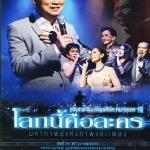 ชรินทร์ ชุด โลกนี้คือละคร มหากาพย์แห่งภาพและเพลง Charin Nuntanakorn Concert DVD