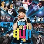 Concert DVD เบิร์ด ธงไชย แมคอินไตย์ Bird Thongcha - อาสาสนุก