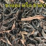ชาแดง หรือชา ดำ (กิโล)