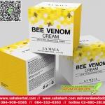 La MaLa Bee Venom ลามาล่า บี วีนอม ครีมพิษผึ้ง ยอดนิยม SALE 60-80% ฟรีของแถมทุกรายการ