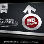 บีบี แม็กซี่ พรีเมี่ยม (BB maxxi Premium) พิเศษ 3 กล่อง 2,200 บาท