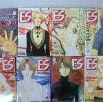 ES เอส เล่ม 1-8 (จบ) by Fuyumi Soryo