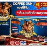 Coffee Gun (คอฟฟี่ กัน)
