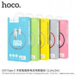 HOCO U35 สายชาร์จ Smart Power Off Data Cable (Type-C / Android) แท้