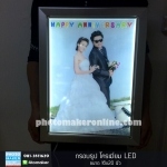002-กรอบรูป โครเมี่ยม LED 16x20 นิ้ว