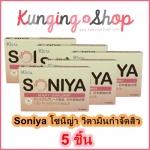 SONIYA (โซนิญ่า) วิตามินรักษาสิว 5 กล่อง ( ส่งฟรี EMS )