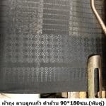 ผ้าถุง ลายลูกแก้ว ดำล้วน 90*180ซม ผืนละ 77บ ส่ง 100ผืน