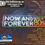 CD,Now and best of forever 80s(3CD)