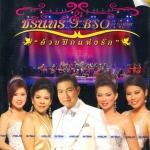 ชรินทร์ & BSO - ด้วยปีกแห่งรัก DVD Concert