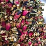 ชาดอกไม้ รวม 5 ชนิด (กิโล)