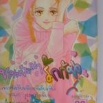 ชวนเธอมารักกัน by Aizawa Haruka