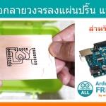 #44 โบนัสตอนพิเศษ สอน Arduino Tutorial : Arduino น้ำยาลอกลายแผ่นปริ๊น ทำแผ่นปริ๊นไม่ใช้เตารีด (ความลับทางการค้า)