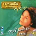 วารุณี สุนทรีสวัสดิ์ - กอดฉัน(CD)