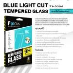 Samsung Galaxy J5 - ฟิลม์ กระจกนิรภัย ถนอมสายตา (Blue Light Cut) FOCUS แท้
