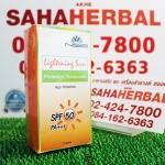 ครีมกันแดด Botaya Herb Lightening Sun Protection Sunscreen SALE 60-80% ฟรีของแถมทุกรายการ