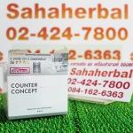 Counter Concept ครีมทองคำ เคาน์เตอร์ คอนเซ็ป SALE 60-80% ฟรีของแถมทุกรายการ