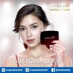 Aura Me Perfect Cover แป้งพัฟ ออร่ามี SALE 60-80% ฟรีของแถมทุกรายการ