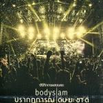 DVD คอนเสิร์ต Bodyslam ปรากฏการณ์ ชุด ดัม มะ ชา ติ (2DVD)