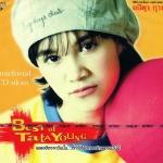ทาทา ยัง ชุด Best of Tata Young DVDKaraoke