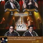 4 โพดำ คอนเสิร์ต DVD Concert In The Theatre