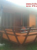 บ้านน็อกดาว์ ขนาด 4*6 ราคา 290,000 บาท 1ห้องนอน 1ห้องน้ำ 1ห้องรับเเขก