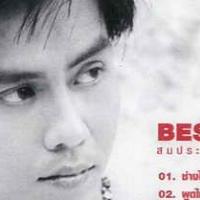 ตั้ม สมประสงค์ Tum Somprasong