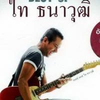 ไท ธนาวุฒิ Tai Thanawut