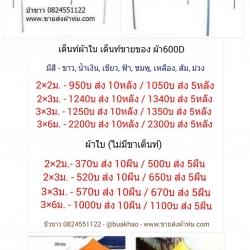 เต็นท์ผ้าใบ ผ้า600D รับเก็บได้ 3x6ม. หลังละ 2200บ ส่ง 10หลัง