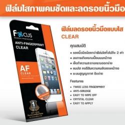 iPhone 8 Plus / 7 Plus (หน้า+หลัง) - ฟิลม์กันรอย ลดรอยนิ้วมือ (แบบใส) FOCUS แท้