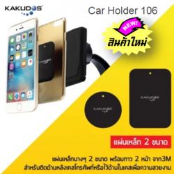 Kakudos K-106 (Magnetic) Car Holder ที่วางโทรศัพท์มือถือในรถยนต์ แท้