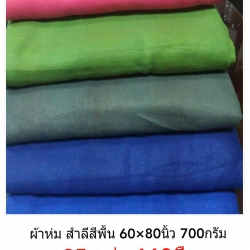 ผ้าห่มสำลี สีพืืน 60*80นิ้ว 700กรัม ผืนละ100บ ส่ง 80ผืน