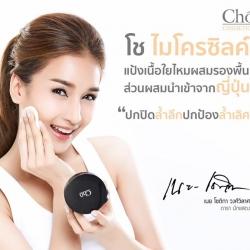 แป้ง Cho โช Micro Silk by เนย โชติกา SALE 60-80% ฟรีของแถมทุกรายการ