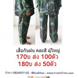เสื้อกันฝน เสื้อ+กางเกิง ทหาร ลายพราง ชุดละ 170บ ส่ง 100ตัว