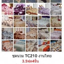 ชุดผ้านวม+ผ้าปูที่นอน งานไทย ครบชุด มีทุกไซส์ 3.5/5/6 ฟุต เริ่มต้น ชุดละ 750บ