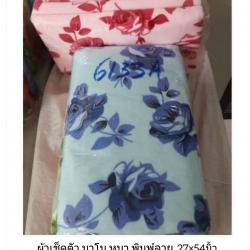 ผ้าเช็ดตัว นาโน หนา ลายดอก 27*54นิ้ว โหลละ 500บ ส่ง 12โหล